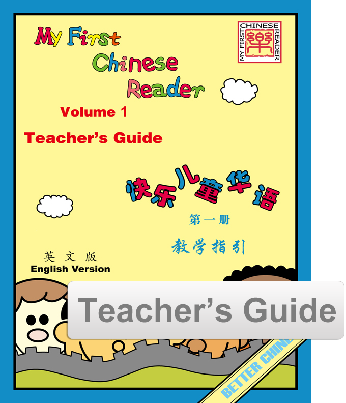 My First Chinese Reader Teacher's Guide - English