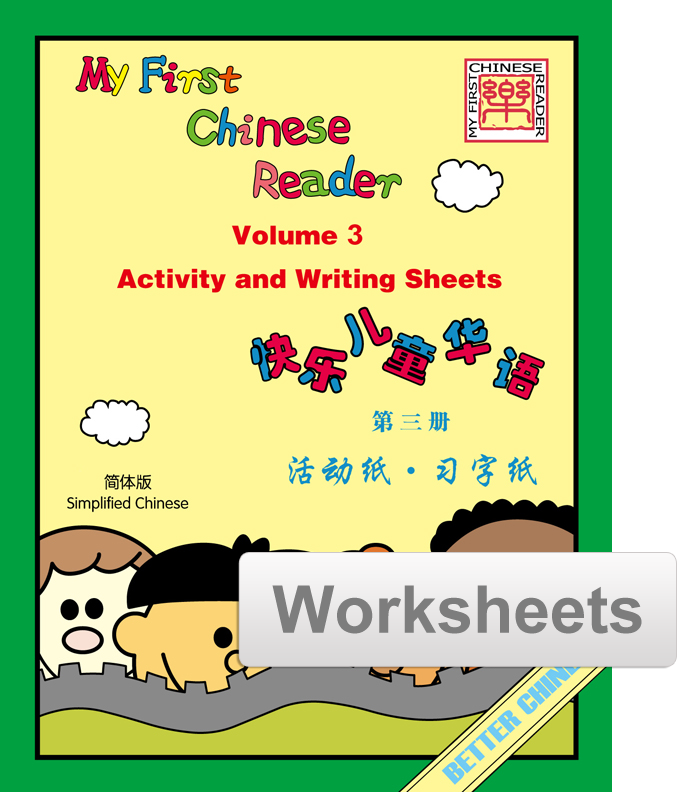 My First Chinese Reader Worksheets + Writing Exercise Sheets 快乐儿童华语活动纸