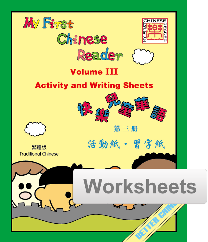 My First Chinese Reader Worksheets + Writing Exercise Sheets