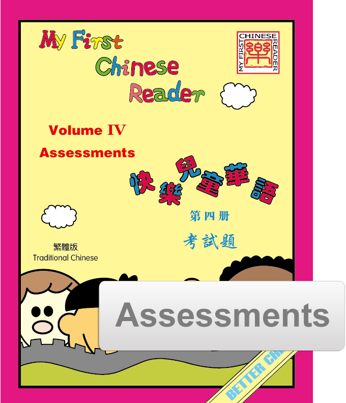 My First Chinese Reader Assessment Pack