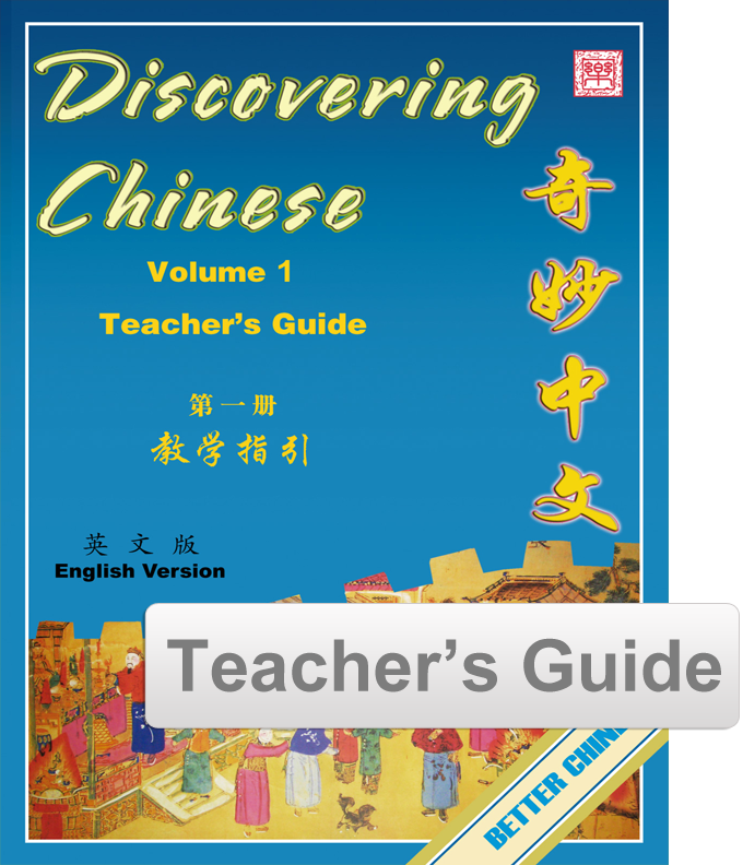 Discovering Chinese Teacher's Guide