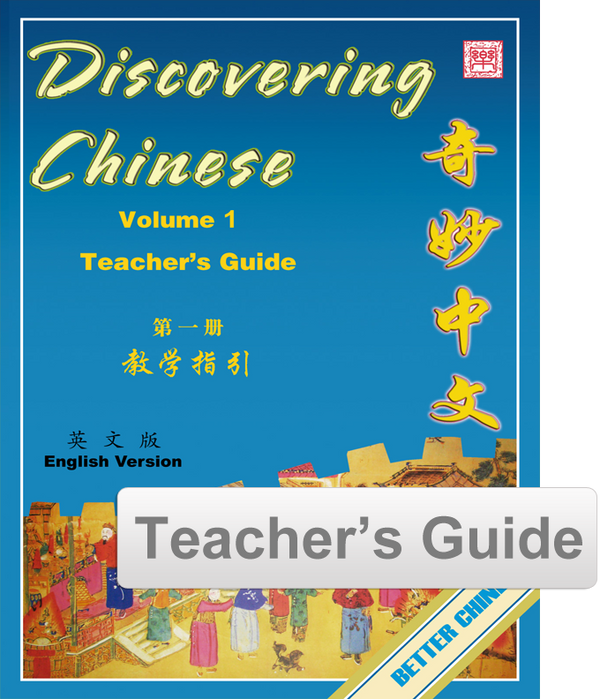 Discovering Chinese Teacher's Guide 奇妙中文教师指引