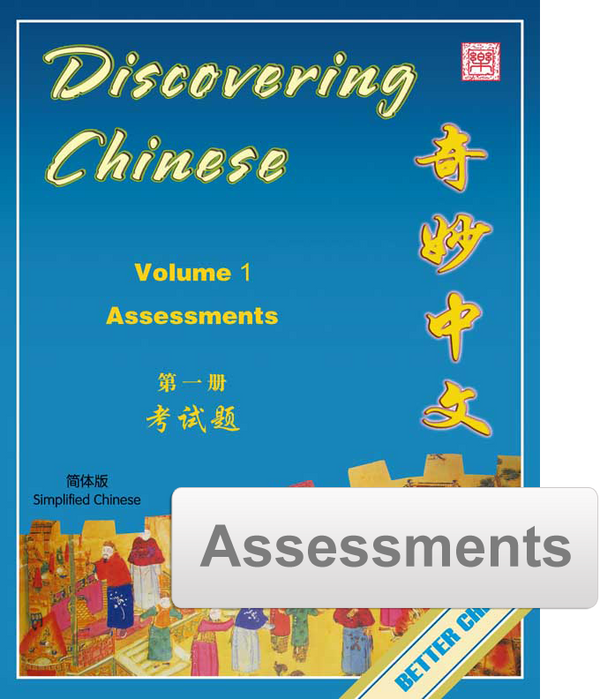 Discovering Chinese Assessment Pack 奇妙中文考试题