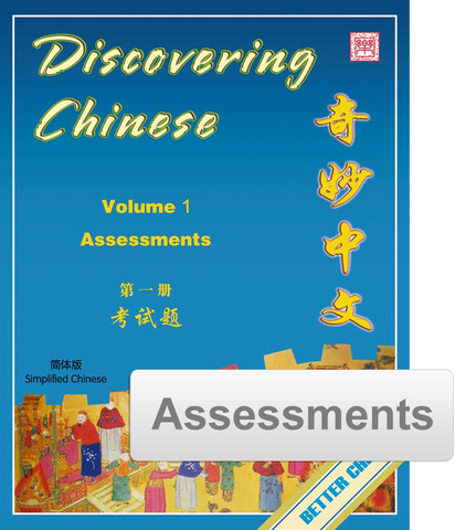 Discovering Chinese Assessment Pack
