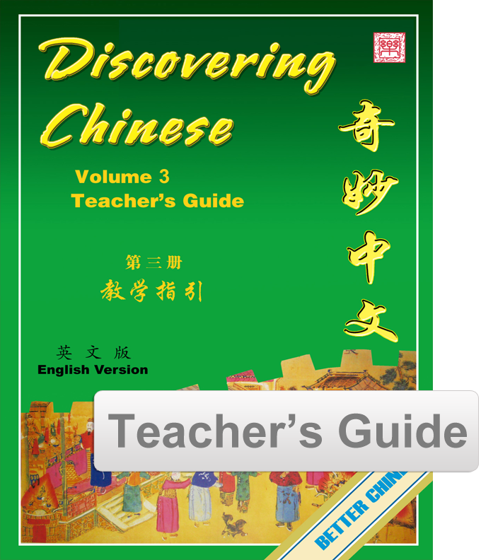 Discovering Chinese Teacher's Guide - English