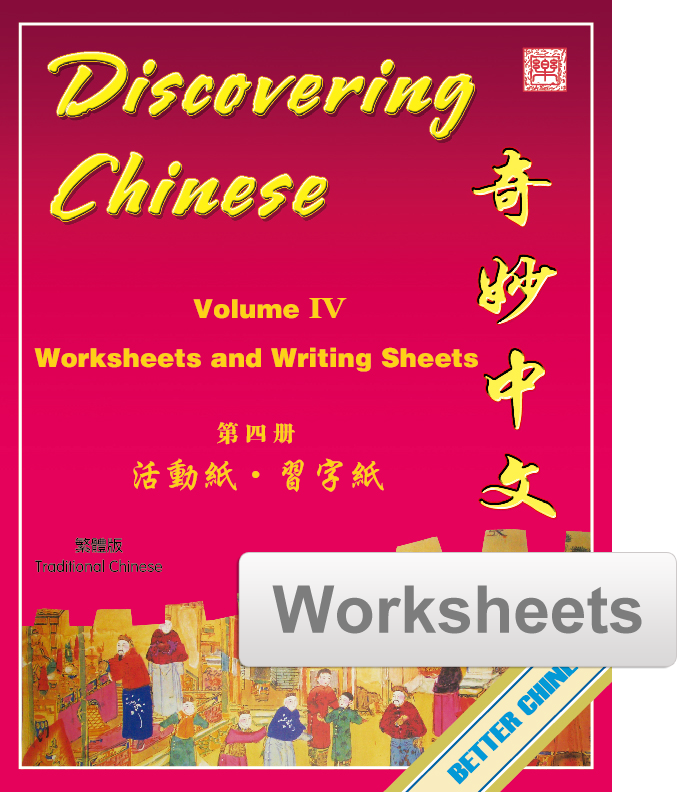 Discovering Chinese Worksheets Writing Exercise Sheets – Chinese Worksheets