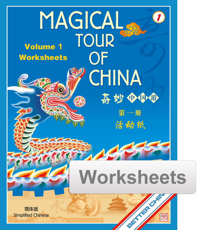 Magical Tour of China Worksheets - Simplified