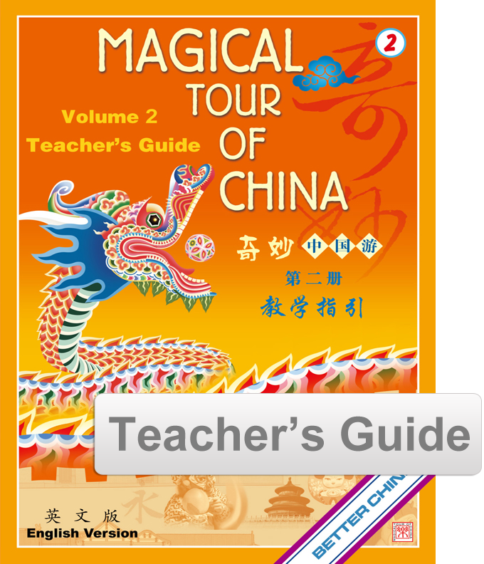 Magical Tour of China Teacher's Guide - English 奇妙中国游教师指引