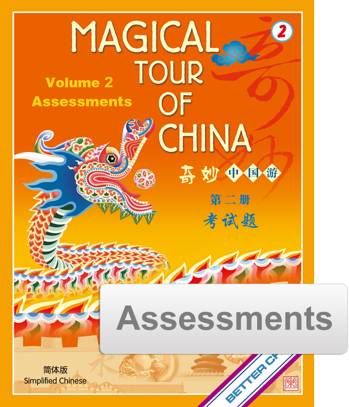 Magical Tour of China Assessment Pack - Simplified