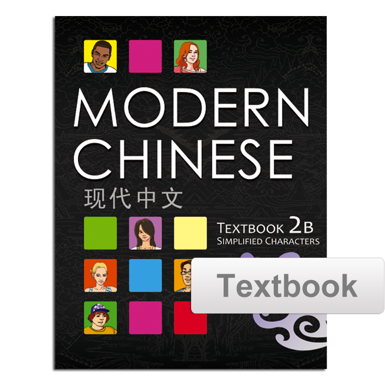 Modern Chinese Textbook