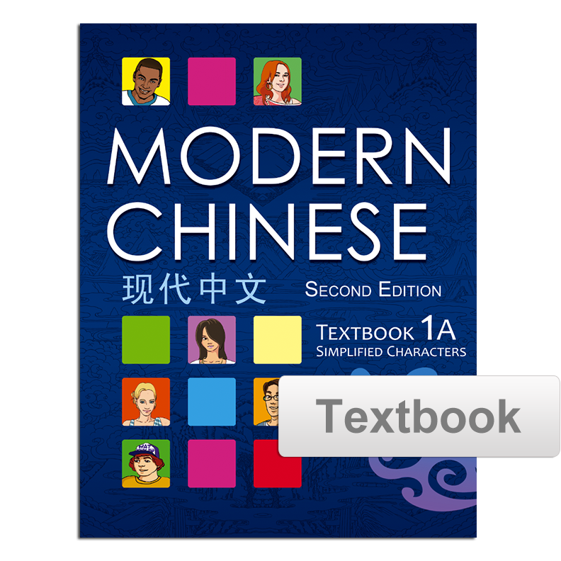 new practical chinese reader vol 1 textbook traditional characters
