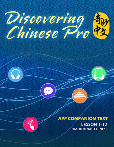 Discovering Chinese Pro App Companion Text Vol.1 - Traditional