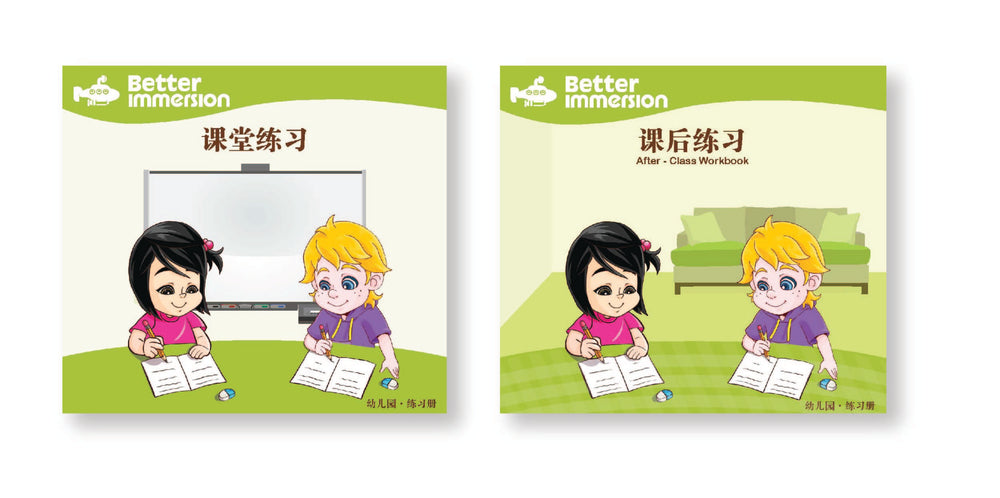 Better Immersion Student Workbook 中文游练习册