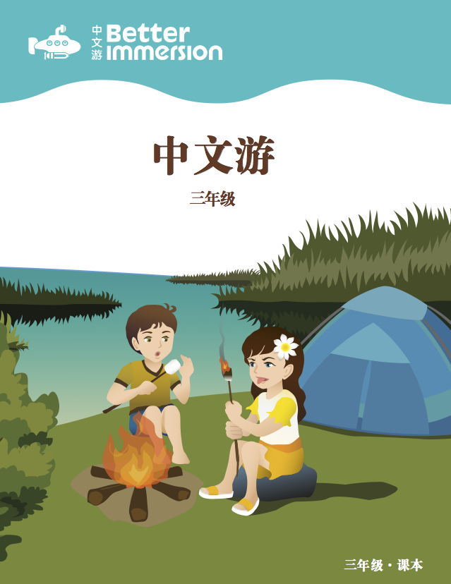 Better Immersion Student Textbook 中文游课本