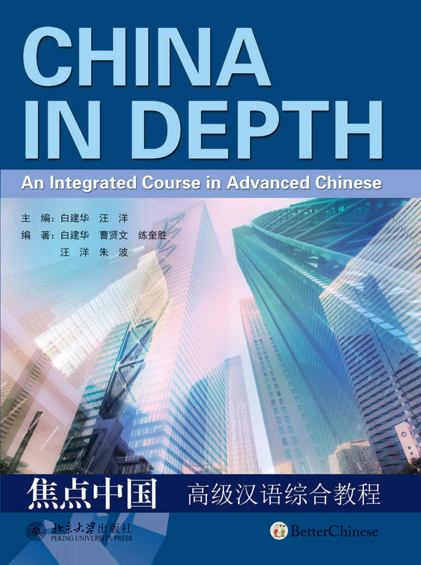 China in Depth 焦点中国