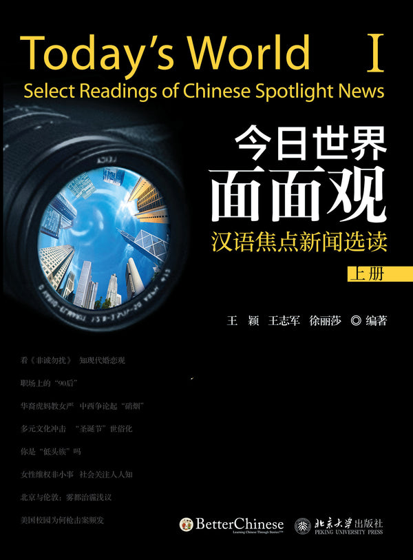 Today's World: Select Readings of Spotlight News - Textbook and Workbook Set (I、II) 今日世界面面观