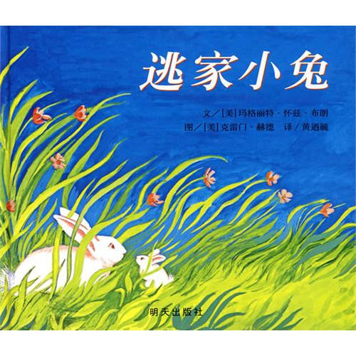 The Runaway Bunny - Simplified Chinese