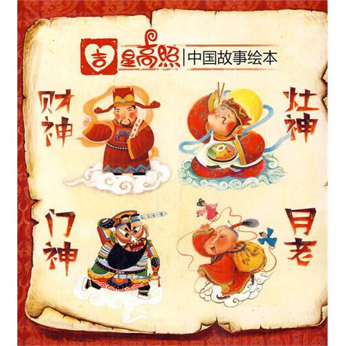 Chinese Mythology Picture Books - Simplified Chinese - 4 books 吉星高照中国故事绘本(4册)