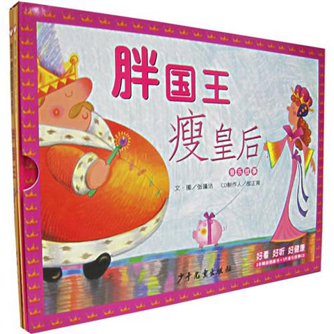 Chubby King | Skinny Queen - Simplified Chinese (Audio CD included)