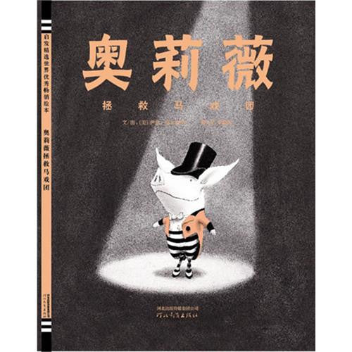 Olivia Saves the Circus - Simplified Chinese