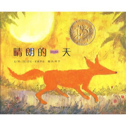 One Fine Day - Simplified Chinese 晴朗的一天