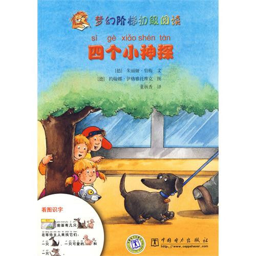Four Detectives Are Looking for the Dachshund-Thief - Simplified/Pinyin 四个小神探