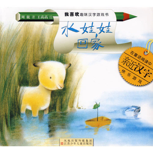 Early Readers Series (8 books) -  Simplified/Pinyin 趣味汉字游戏书(8册)
