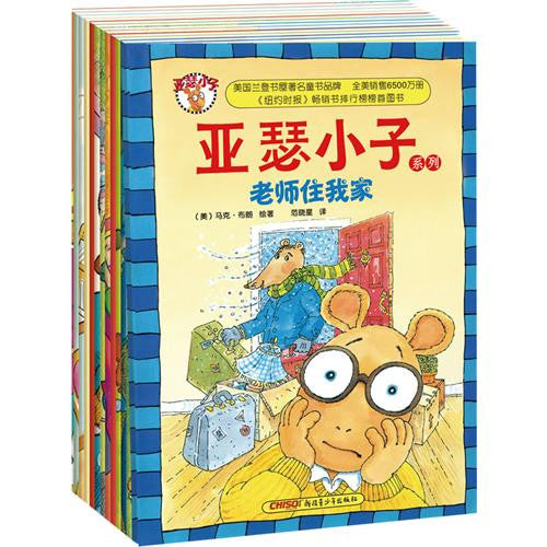 Arthur Series -10 Books- Chinese Edition 亚瑟小子系列(10册)