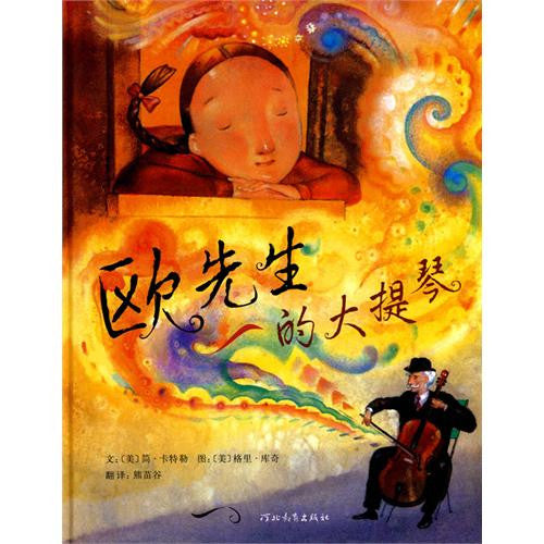 The Cello of Mr.O - Simplified Chinese