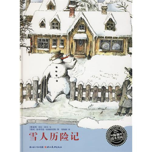The Snowman Who Went for a Walk - Simplified Chinese