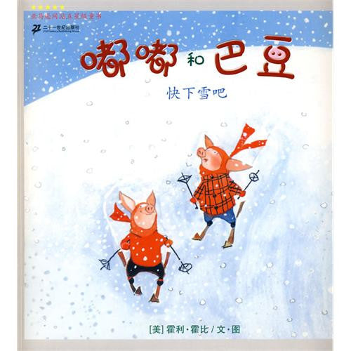 Toot and Puddle Series (10 Books) - Simplified Chinese 嘟嘟和巴豆系列(10册)