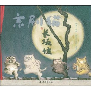 Beijing Opera Cats and the Battle of Chang Ban Po 京剧猫:长坂坡