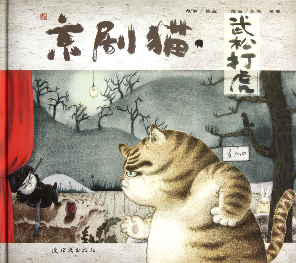Opera Cat - Wu Song Fight the Tiger