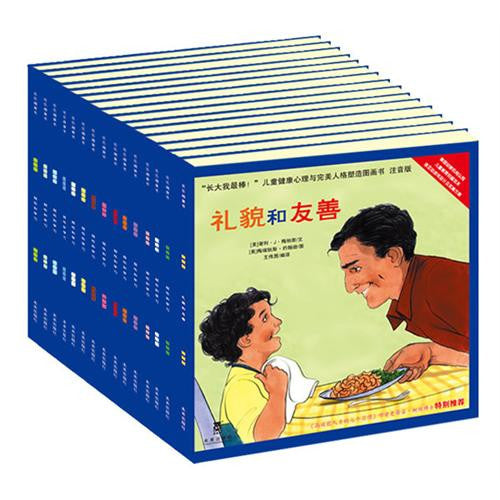 "Learning to Get Along Series (15 Books) - Simplified Chinese ""长大我最棒""系列(15册)"