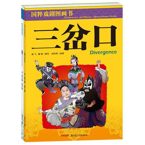 Chinese Opera Picture Books (2 Books) - Chinese Edition 国粹戏剧图画书(2册)