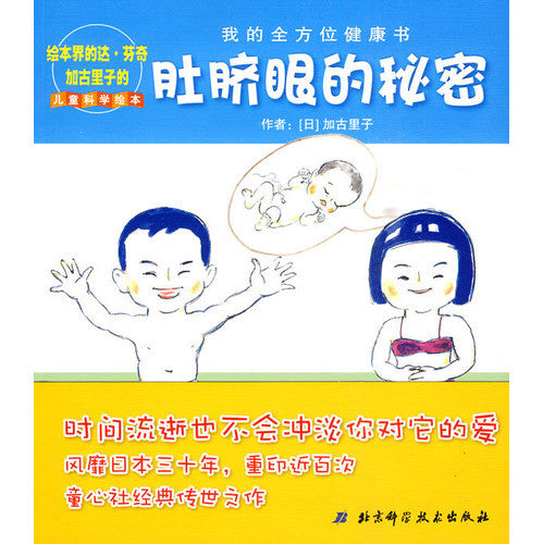 My Body Series (10 books) - Simplified Chinese