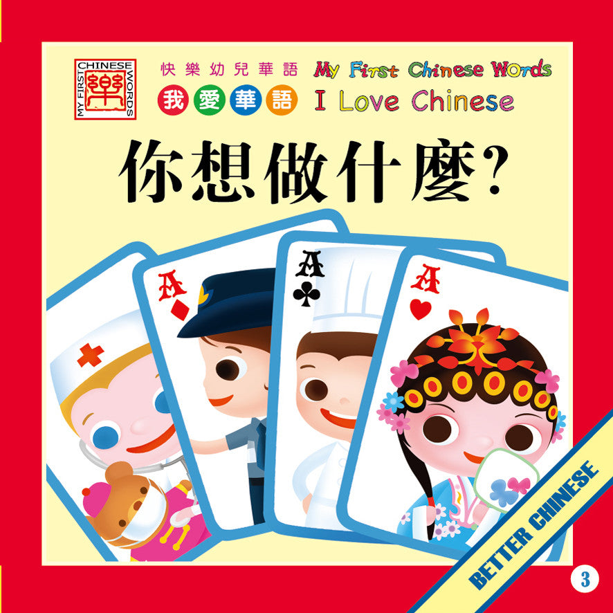 I Love Chinese 12 Storybooks Big Book Edition 我爱华语(大书)