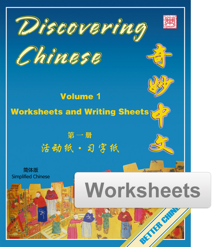 Discovering Chinese Worksheets + Writing Exercise Sheets