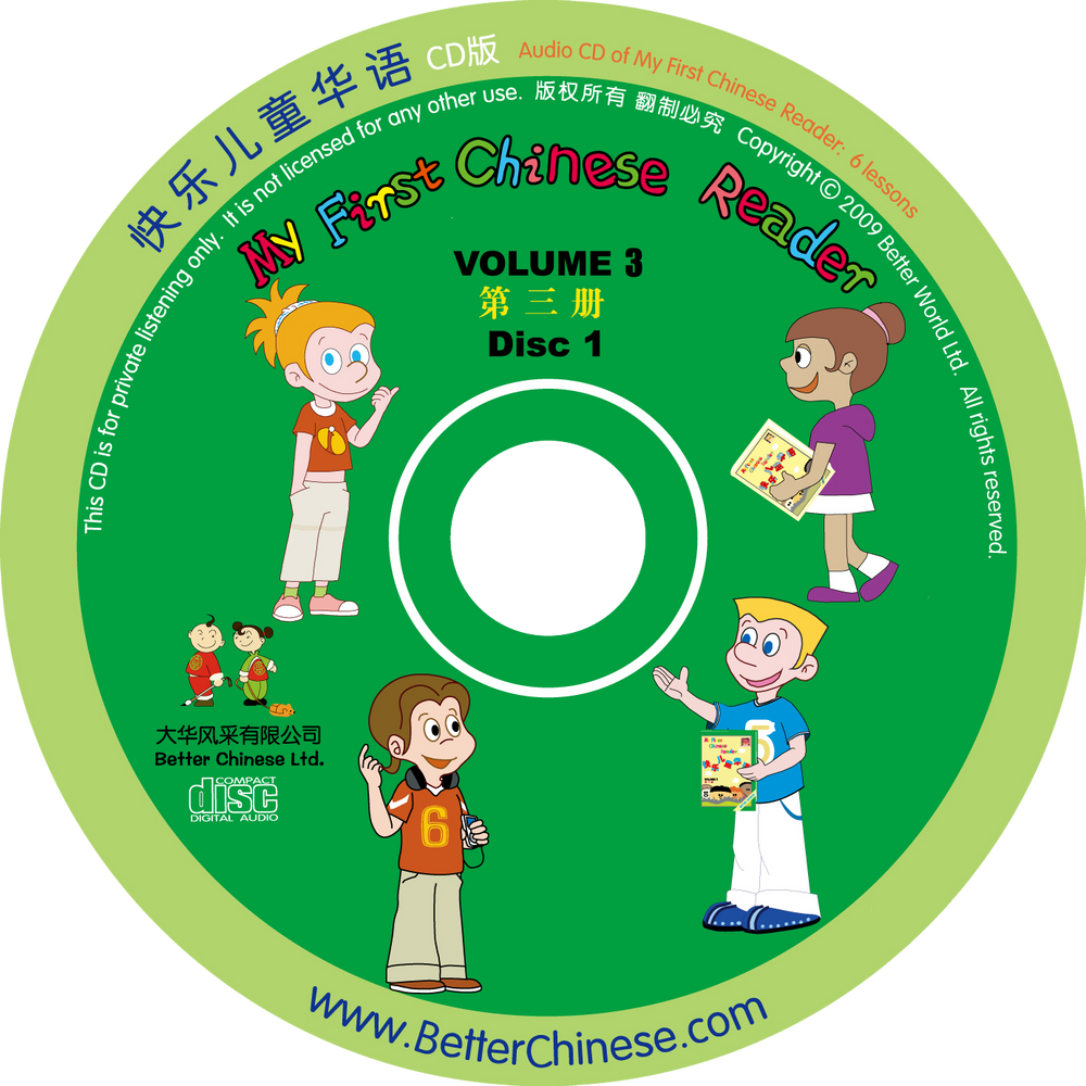 My First Chinese Reader Audio CD 快乐儿童华语CD