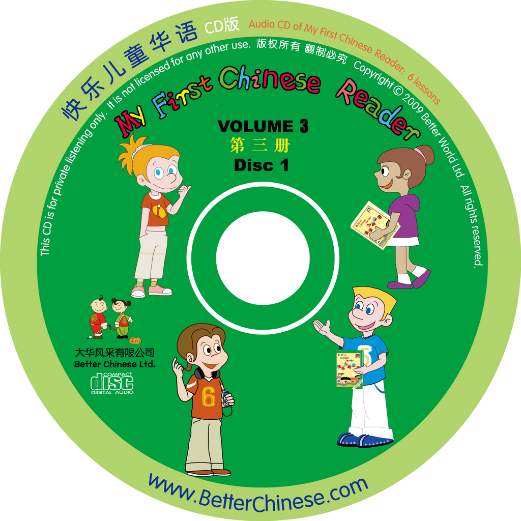 My First Chinese Reader Audio CD