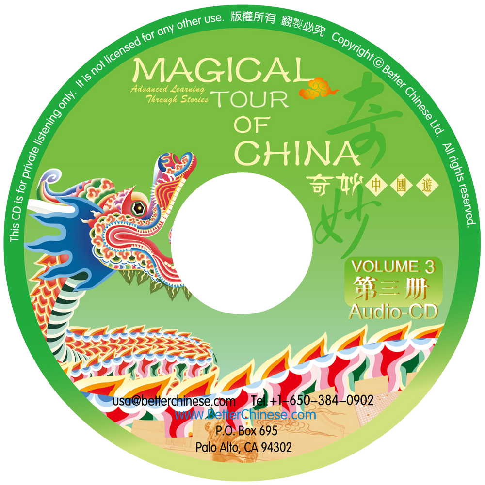 Magical Tour of China Audio CD 奇妙中国游CD