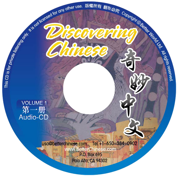 Discovering Chinese Audio CD