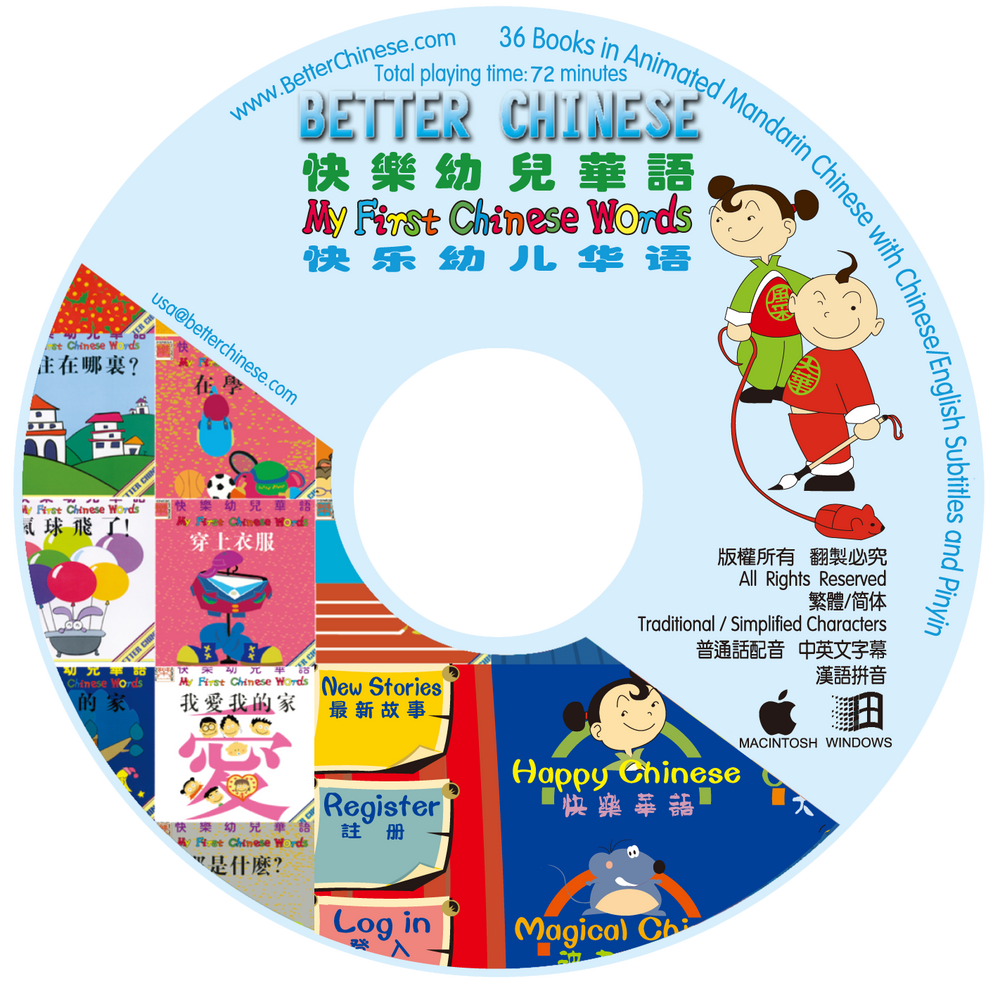 My First Chinese Words CD-ROM 快乐幼儿华语CD-ROM