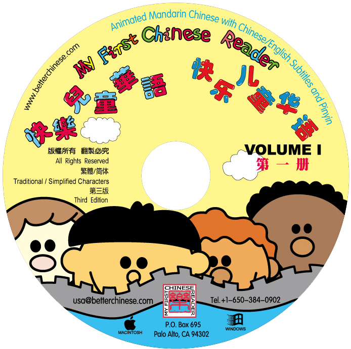 My First Chinese Reader CD-ROM