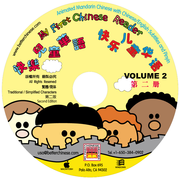 My First Chinese Reader CD-ROM 快乐儿童华语CD-ROM