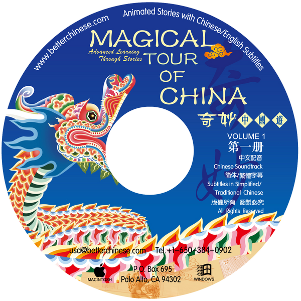 Magical Tour of China CD-ROM 奇妙中国游CD-ROM
