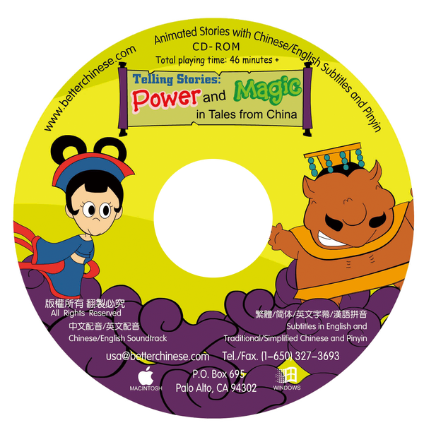 Power and Magic in Tales from China CD-ROM 中国神话故事