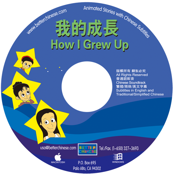 How I Grew Up CD-ROM 我的成长