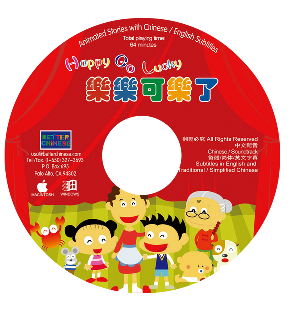 Happy Go Lucky CD-ROM 乐乐可乐了