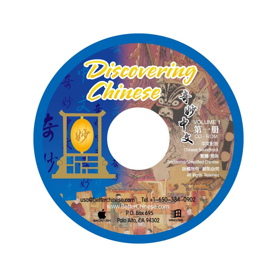 Discovering Chinese CD-ROM 奇妙中文CD-ROM